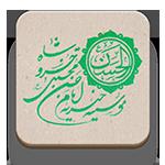 خیریه امام حسن مجتبی علیه السلام